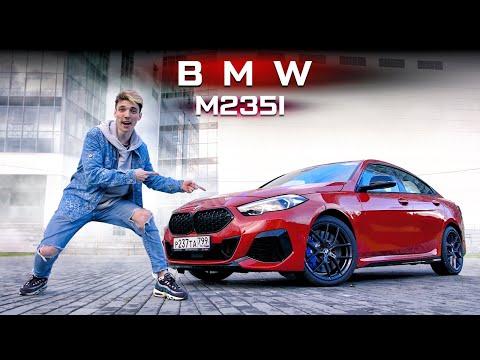 Обзор BMW M235i