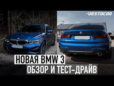 ОБЗОР BMW 3 SERIES 2019 (G20) /// Полностью обновленная трешка!