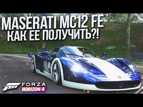 MASERATI MC 12 FORZA EDITION - КАК ЕЁ ПОЛУЧИТЬ?! САМАЯ КРУТАЯ ТАЧКА! (FORZA HORIZON 4)