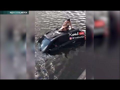 В Харькове девушка за рулем авто слетела в реку - 20.10.2020