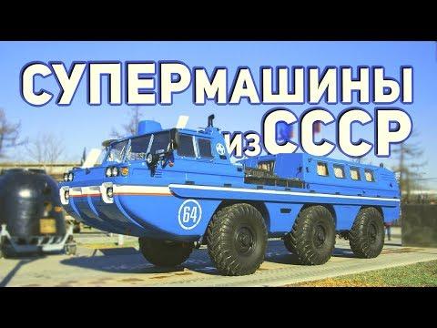 СУПЕРМАШИНЫ ИЗ СССР
