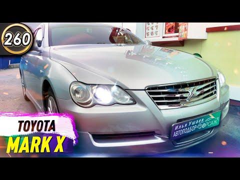 Обзор Toyota Mark X. Плюсы и минусы Тойота Марк Х. Какой седан купить в КРИЗИС 2020? (выпуск 260)
