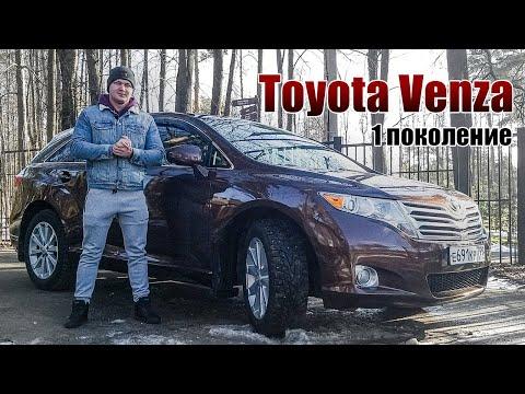 Обзор Toyota Venza 1 поколения. Семейный кроссовер, который нужен всем!