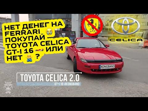 Обзор Toyota Celica GT-i: Нет денег на Ferrari, ищи этого бойца / Что может разочаровать