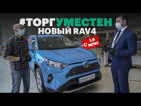 Покупаем новую ТОЙОТА РАВ4 2020. КОМПЛЕКТАЦИИ, ЦЕНЫ, НАЛИЧИЕ / Обзор Toyota RAV4