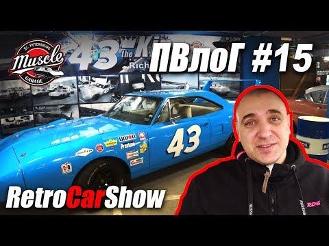 ПВлоГ #15 Тимон vs RetroCarShow (Пати на выставке, красивые тачки и крик души)