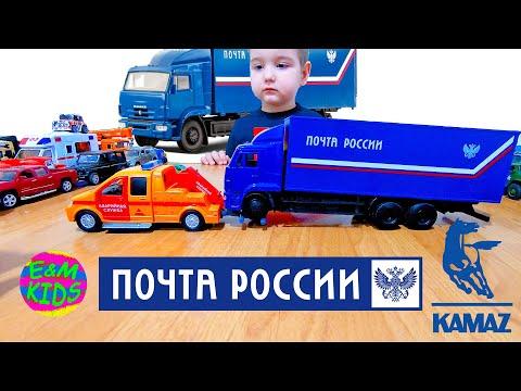 Игрушка KAMAZ Почта России интересная и красивая машина. Ефимка получил в подарок КАМАЗ. Распаковка.