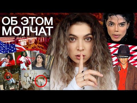 ТАЙНЫ МАЙКЛА ДЖЕКСОНА/Michael Jackson