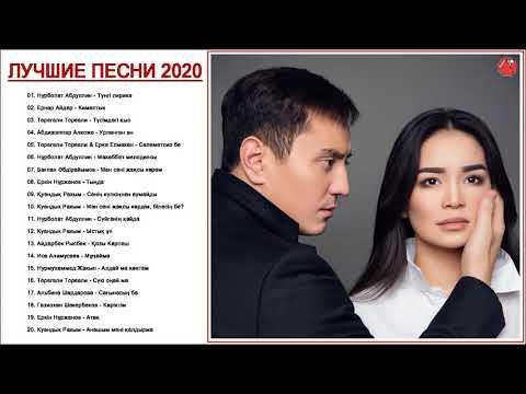 ХИТЫ КАЗАХСКИЕ ПЕСНИ 2020