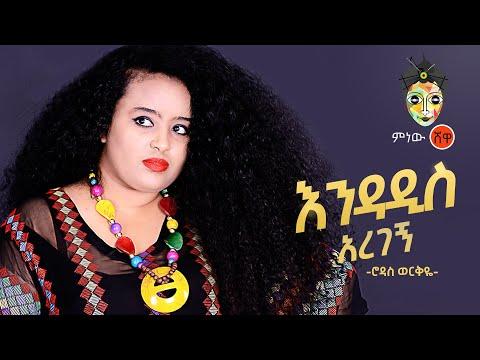 Ethiopian Music : Rodas Workeye ሮዳስ ወርቅዬ (እንደአዲስ) - New Ethiopian Music 2020(Official Video)