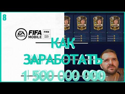 FIFA MOBILE 21 КАК ЗАРАБОТАТЬ 1 500 000 000 МОНЕТ ►8 выпуск► РЕЗУЛЬТАТЫ 1/8