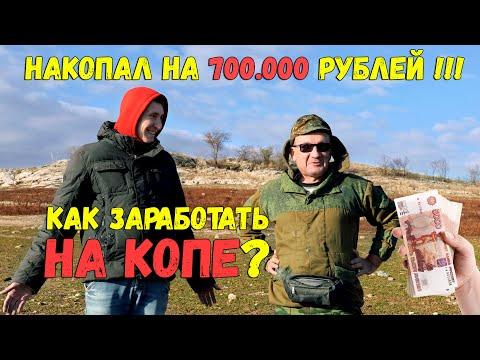 ПЕНСИОНЕР ЗАРАБОТАЛ 700.000 НА КОПЕ В КРЫМУ! КАК ЗАРАБОТАТЬ НА КОПЕ В 2020? КЛАДОИСКАТЕЛИ КОП МОНЕТ