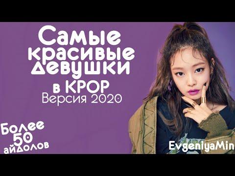 ИТОГИ! САМЫЕ КРАСИВЫЕ ДЕВУШКИ В K-POP | ВЕРСИЯ 2020