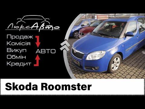 Автомобіль Skoda Roomster відео огляд || Автомобиль Шкода Румстер видео обзор
