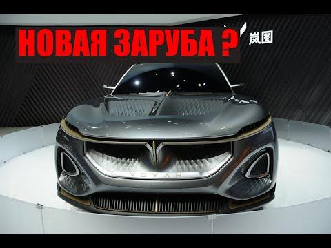 Китайский автомобиль Voyah i-free премиальный кроссовер цена\характеристики\обзор