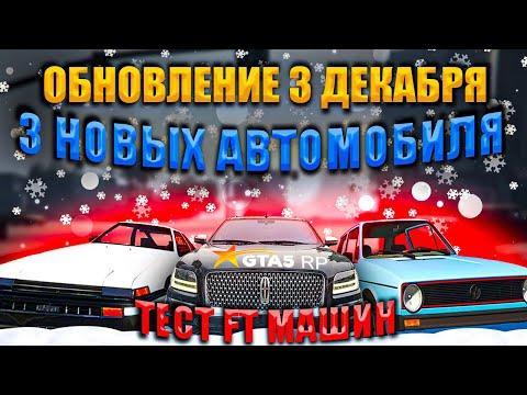 Еще 3 новых авто и обзор FT версий ГТА 5 РП. Обновление 3 декабря.