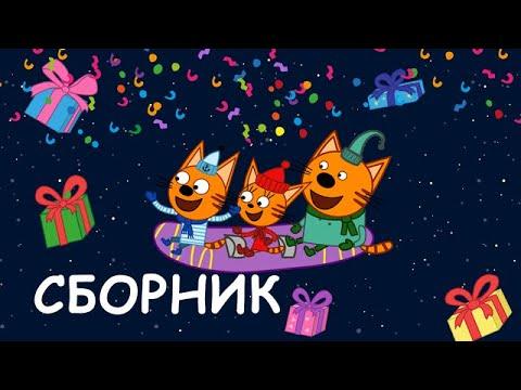Три кота   Сборник зимних серий 2020   Мультфильмы для детей 0+