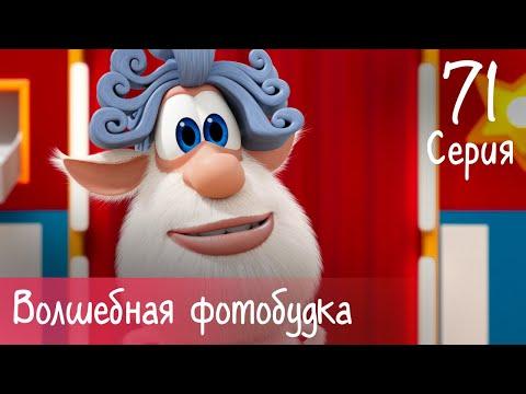 Буба - Волшебная фотобудка - Серия 71 - Мультфильм для детей