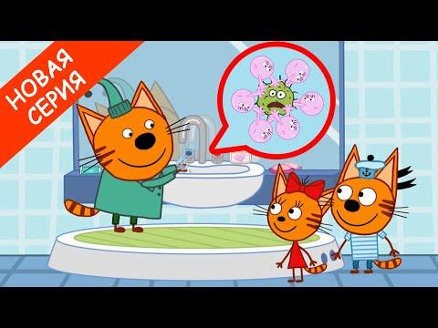 Три Кота | Как мыть лапки? | Новая серия 2020 | Мультфильмы для детей