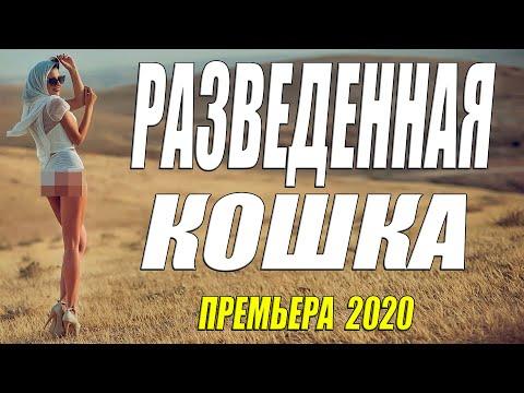 Ласковая мелодарма 2020!! - РАЗВЕДЕННАЯ КОШКА - Русские мелодармы 2020 новинки HD 1080P