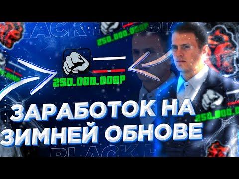 КАК ЗАРАБОТАТЬ на НОВОМ ЗИМНЕМ ОБНОВЛЕНИИ на BLACK RUSSIA!!! CRMP mobile
