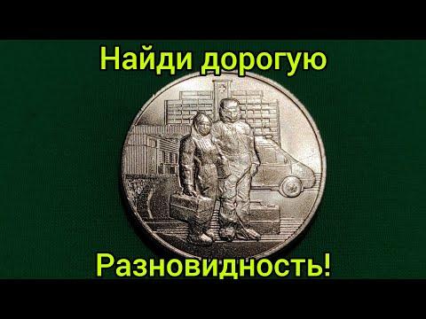 Есть шанс заработать много денег ищи редкую монету в улучшеном качестве чекана 25 рублей 2020 труд