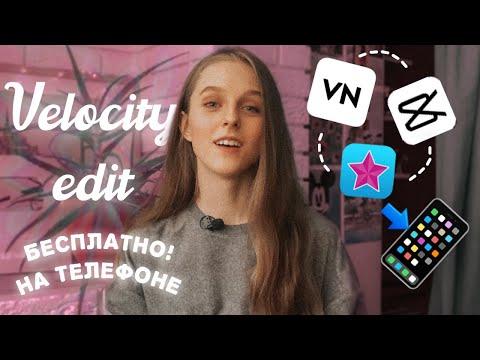 КАК СДЕЛАТЬ VELOCITY EDIT НА ТЕЛЕФОНЕ - VN - CapCut - Videostar