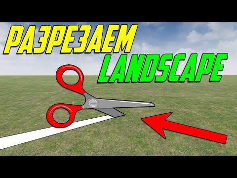 UE4 Как сделать дыру в landscape / разрезание ландшафта / пещера в скале unreal engine 4