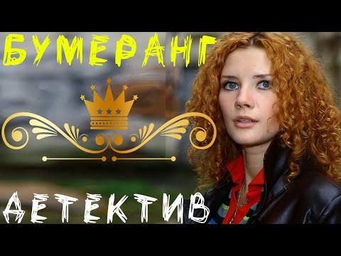 Крутейший фильм про убойный отдел [ Шаманка Бумеранг ] Русские детективы