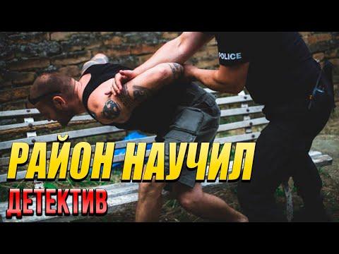 Суровый фильм про опытного бандита - РАЙОН НАУЧИЛ / Русские детективы новинки 2020
