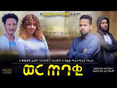 ወር ጠባቂ - Ethiopian Amharic Movie Wer tebaqi 2020 Full Length Ethiopian Film wer tebaki 2020