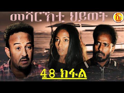 EriZara - መሻርኽቲ ህይወት 48 ክፋል - Episode 48    New Eritrean Series Film 2020 By Salih Seid Rzkey (Raja)