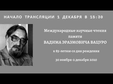 Международные научные чтения памяти Вадима Эразмовича Вацуро (1935—2000)