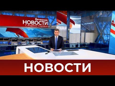 Выпуск новостей в 18:00 от 04.12.2020