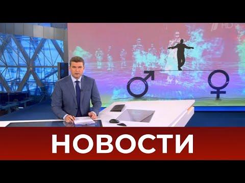Выпуск новостей в 18:00 от 02.12.2020