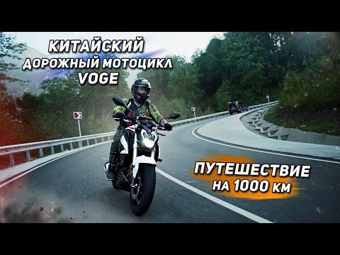 Путешествие на 1000 км на китайском дорожном мотоцикле VOGE