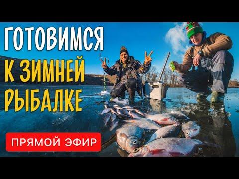 Как подготовиться к зимней рыбалке? Ждем первый лед и готовим снасти. Прямой эфир.