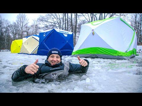 ЛУЧШИЕ палатки для ЗИМНЕЙ РЫБАЛКИ, отдыха и туризма! Обзор, сравнение, плюсы/минусы. Первый лед 2020
