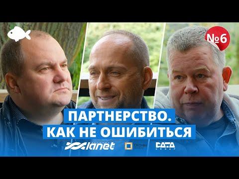 Взгляд на партнерство спустя 30 лет: Александр Кардаков, Виктор Мазур | Большая рыба