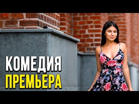 Очень добрая комедия про девочку [[ БИЗНЕС БРЕМЯ ]] Русские комедии 2020 новинки HD 1080P