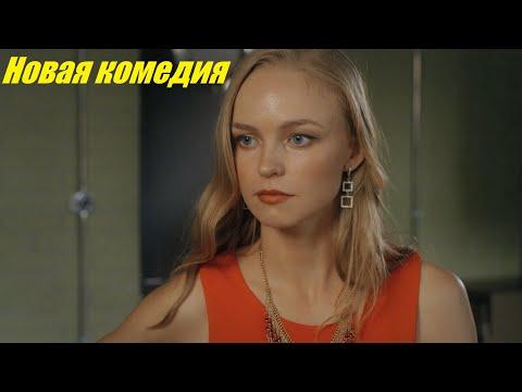Новая комедия, Горький тримлет, комедийный фильм, русская мелодрама