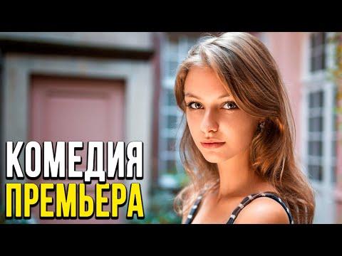 Семейная комедия про бизнес и деньги [[ ЗОЛОТАЯ БАБА ]] Русские комедии 2020 новинки HD 1080P