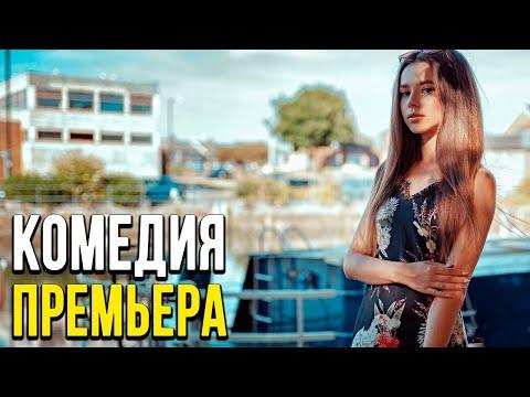 Семейная комедия про настоящие чувства [[ ЗОЛОТАЯ ПТИЧКА ]] Русские комедии 2020 новинки HD 1080P