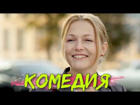 """КОМЕДИЯ ВЗОРВАЛА ИНТЕРНЕТ! НОВИНКА! """"Девушка Средних Лет"""" Русские комедии, фильмы HD"""