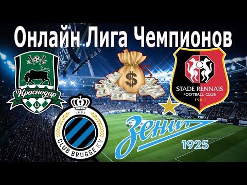 Краснодар - Ренн, Брюгге - Зенит / Прямая Трансляция Лига Чемпионов. Прогнозы на футбол