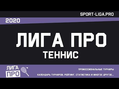 Теннис. Открытый турнир Лига Про. Балашиха. Турнир Е. 04.12.2020г.