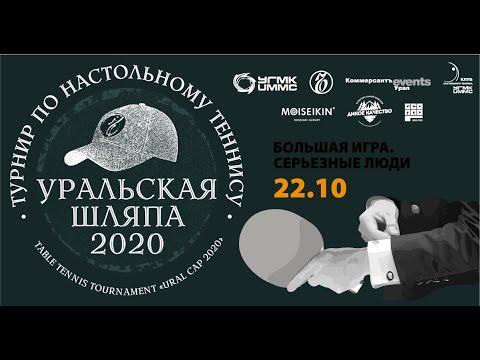 Уральская шляпа 2020: настольный теннис