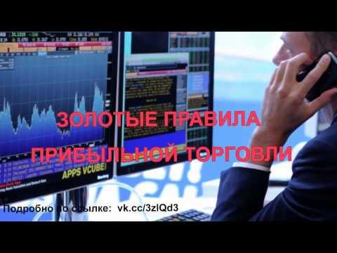 московская валютная биржа курсы валют