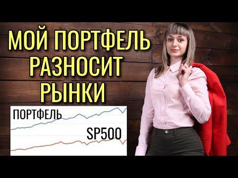Мой портфель акций обыгрывает рынки! Инвестиционный портфель на 2021 год. Тинькофф инвестиции 2021.