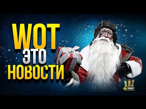 WoT Это Новости - Лайфхак - Акции - Бонус Код